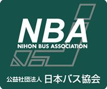 日本バス協会